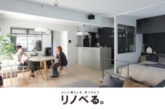 ショールームOPEN@新宿御苑/「中古を買ってリノベーション」基礎セミナー