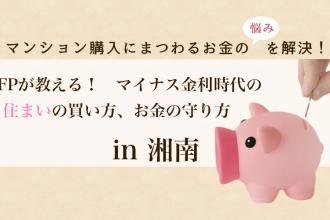【湘南】FPが教える!マイナス金利時代の住まいの買い方、お金の守り方