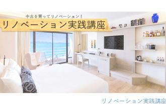 【東京】中古住宅を買ってリノベーション実践講座【金曜夜開催】