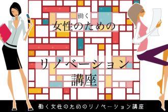 【金曜夜開催!】働く女性のためのリノベーション講座【東京】