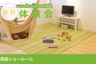 【東京】リノベーションプラン作成無料相談会