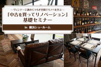 【横浜】リノベーション・ショールーム見学会&基礎セミナー