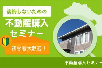 【東京】後悔しないための不動産購入セミナー【金曜夜開催!】