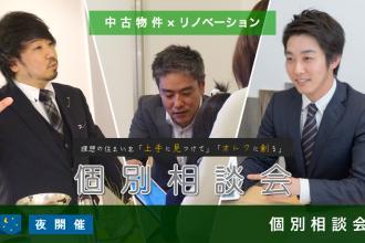 【横浜】ひかリノベ個別相談会【金曜夜開催!】