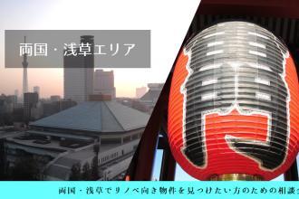 【東京】両国・浅草でリノベ向き物件を見つけたい方のための相談会