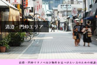 【東京】清澄・門仲でリノベ向き物件を見つけたい方のための相談会