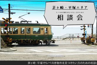 【湘南】茅ヶ崎・平塚でリノベ向き物件を見つけたい方のための相談会