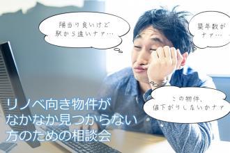 【横浜】リノベ向き物件がなかなか見つからない方のための相談会