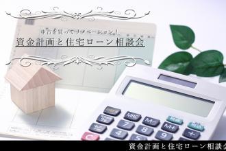 【横浜】中古住宅を買ってリノベーション!資金計画と住宅ローン相談会