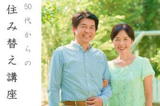 【東京】リノベーションで実現する理想の住まい50代からの住み替え相談会