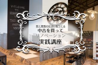 【横浜】賢く理想の住まいをつくる!中古を買ってリノベーション実践講座