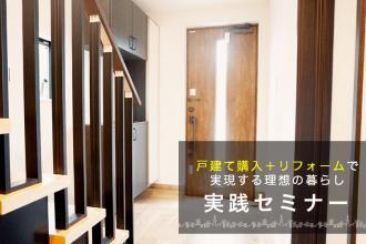 【金夜開催】戸建て購入+リフォームで実現する理想の暮らし実践セミナー【湘南】