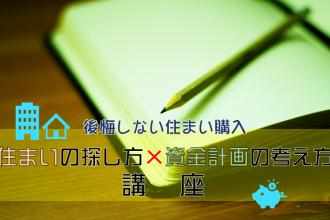 【横浜】後悔しない住まい購入「住まいの探し方×資金計画の考え方」講座