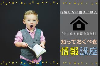 【湘南】後悔しない住まい購入「中古住宅を買うなら!」知っておくべき情報講座