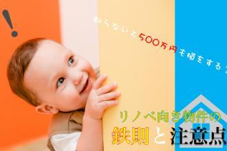 【東京】知らないと500万円も損する?リノベ向き物件の鉄則と注意点