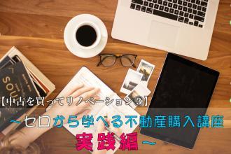 【中古を買ってリノベーション講座③】~ゼロから学べる不動産購入講座 実践編~