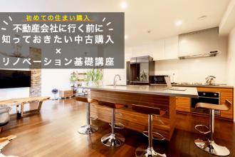 【横浜】初めての住まい購入 中古購入×リノベーション基礎講座