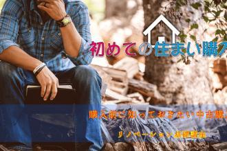 【金夜開催*湘南】初めての住まい購入 中古購入×リノベーション基礎講座