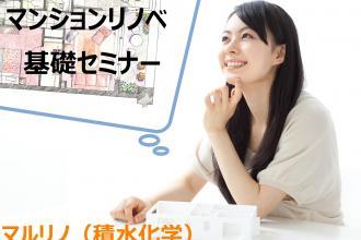 半蔵門 2/25(土)|詳しく知ろう、間取りづくり! 自分好みの家づくりセミナー