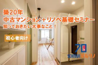 7/8(土)@千代田区|築20年中古マンション購入+リノベ基礎セミナー