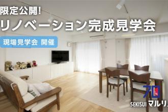7/22(土)~23(日)@大田区|限定公開!リノベ完成見学会
