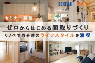 9/28(土)@千代田区|「リノベで叶える」初めての間取りづくり