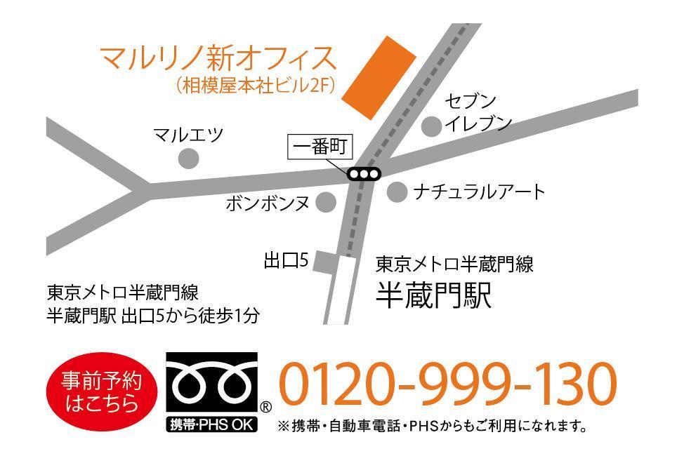 オフィスは東京メトロ半蔵門線「半蔵門駅」5番出口から徒歩1分のところにございます。