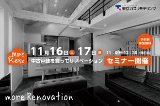 @TOTO新宿SR【中古戸建を買ってリノベーション】セミナー
