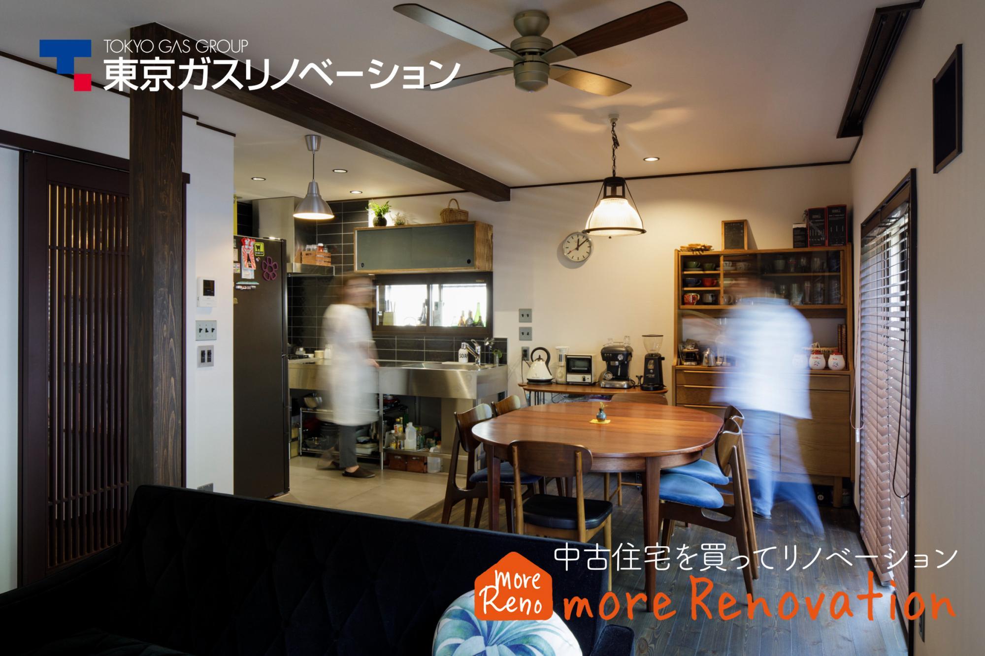 ※2020年7月1日、東京ガスリモデリング株式会社と東京ガスリビングエンジニアリング株式会社は合併し『東京ガスリノベーション株式会社』と社名変更いたしました。  東京ガスリノベーション(旧東京ガスリモデリング)が不動産仲介業を始める前、「リフォーム専門会社」だったころ、 「中古住宅を買ったのでリノベーションの見積をお願いしたい」 というお問合せを多数いただいておりました。  ですが、いざ現地に行ってみると 「お客さまが想定されていた金額では工事が難しい」 場合によっては 「構造的にお客さまのご希望の工事内容ができない」 というケースもありました。 その度に思いました。 「物件を買う前に相談して頂ければこんなことには…」   「お客さまの大切な住まいさがしのお役にたちたい」 「住まい選びに失敗をしてほしくない」  そんな想いで、東京ガスリノベーションは不動産仲介業を始めました。  物件探しの段階から、経験豊富な不動産仲介担当者と、リフォーム・リノベーション担当者とで、お客さまと一緒に物件探しからお手伝いします。  ぜひお役立てください。