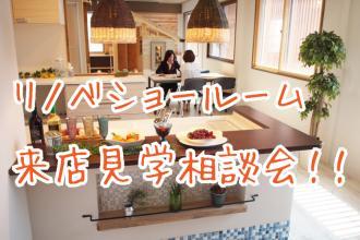 リノベショールーム個別来店見学相談会開催!QUOカードプレゼント!