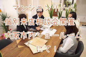 【初心者歓迎】中古マンションリノベ相談会@天王寺★QUOカードプレゼント★