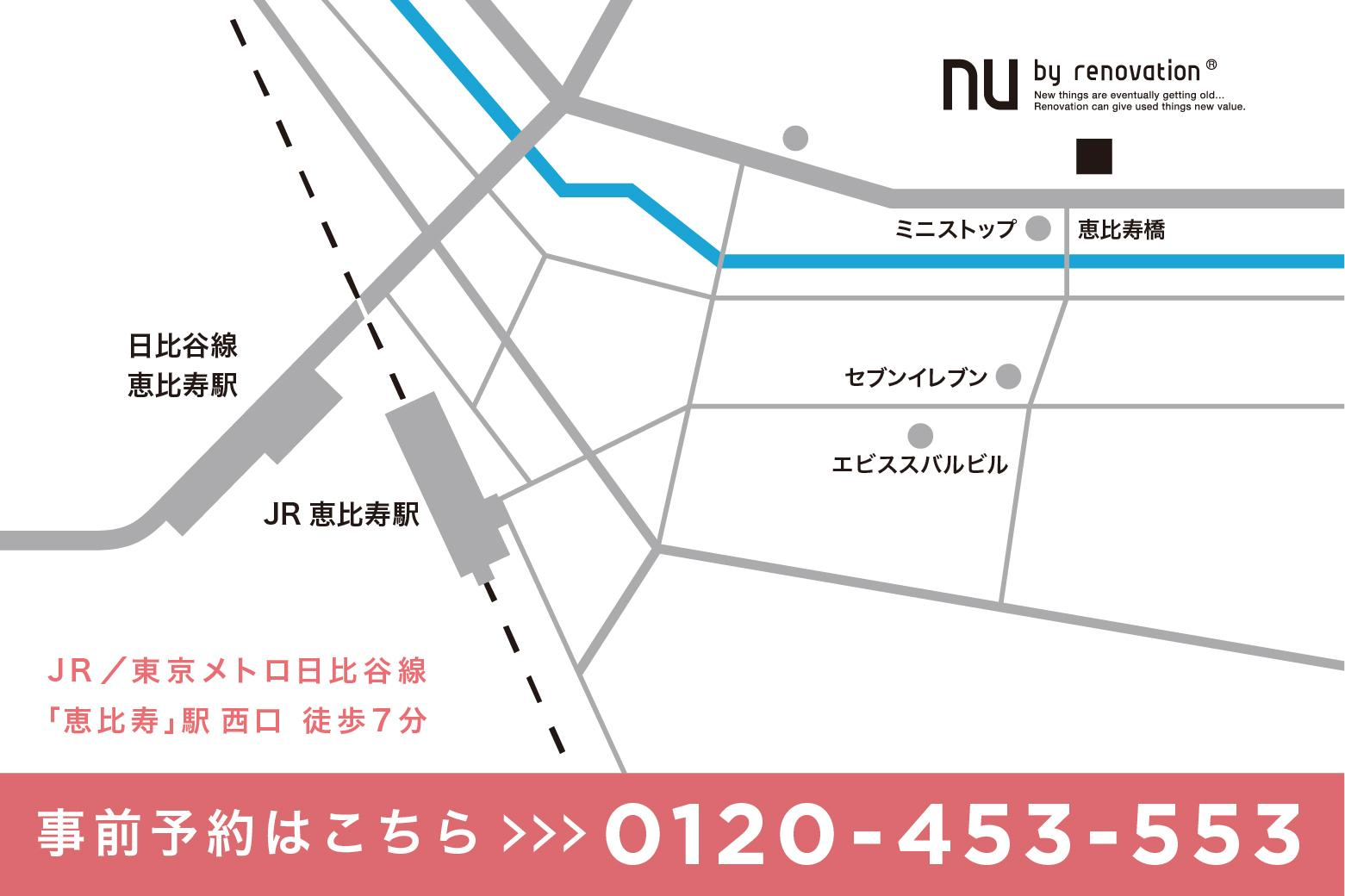 恵比寿駅から徒歩7分。お気軽にお越しください。