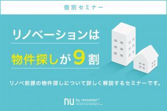 【恵比寿】リノベーションは物件探しが9割!個別セミナー