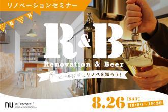 【8月26日in恵比寿】R&Bセミナー〜ビールを飲みながらリノベについて知ろう〜