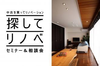 【名古屋 6月15-30日】物件探しもお手伝い 『探してリノベ』セミナー&相談会