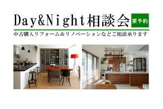 【目黒6月19-30日】 Day&Night相談会開催中(予約制)