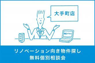 【3/25-26】リノベーション向き物件探し無料個別相談会 in大手町
