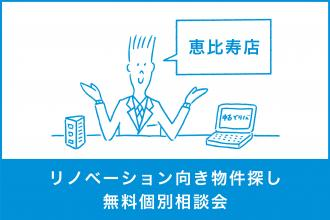【3/25-26】リノベーション向き物件探し無料個別相談会 in 恵比寿