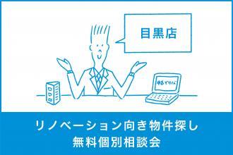 【3/25-26】リノベーション向き物件探し無料個別相談会 in目黒