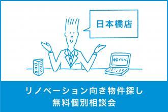 【6/24-25】リノベーション向き物件探し無料個別相談会 in日本橋