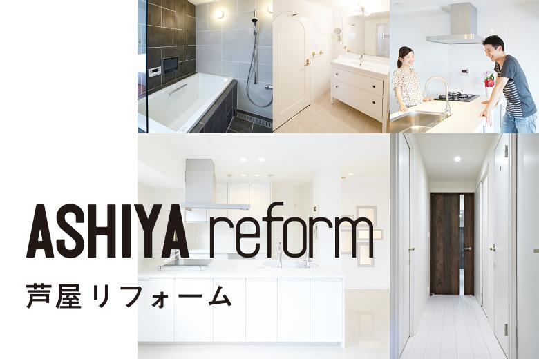 芦屋・西宮・阪神間での魅力的な物件探しからリフォーム・リノベーション・アフターフォローまで、安心の住まいを適正価格でサポートいたします。