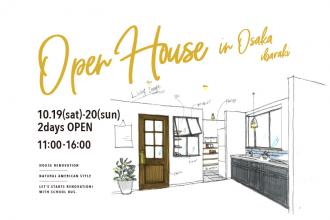 OPEN HOUSE<完成したリノベーションを見てみよう>大阪・茨木市