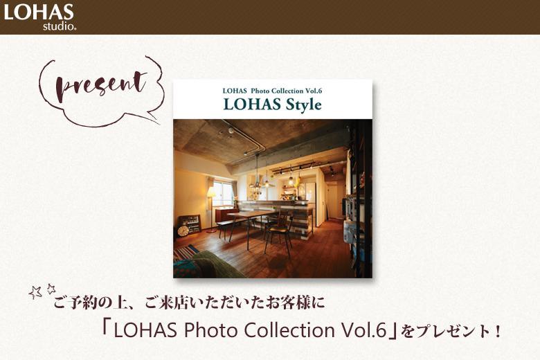 ご予約の上、ご来店いただいたお客様には、本屋さんには売っていないLOHAS studioリノベーション事例集「LOHAS Photo Collection Vol.6」をプレゼント!気になる部分費用も掲載されている、リノベーション情報がたっぷり詰まったフルカラー72Pの冊子です。