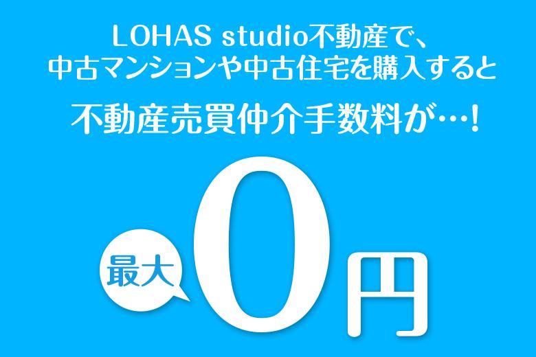 LOHAS studioでは専門の不動産部門があるので、資金計画、中古物件探し、物件調査、リノベーションをワンストップで提供!中古住宅や中古マンションをご購入の際は、不動産売買仲介手数料は、最大0円で承ります。