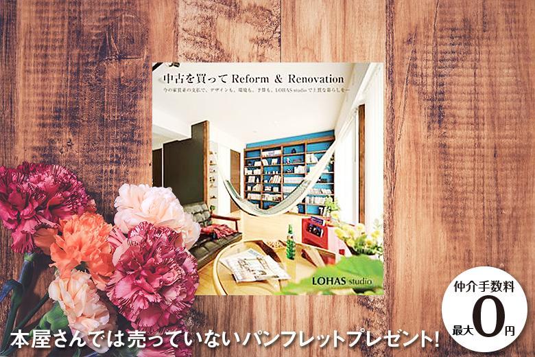 ◆カタログ:「中古を買って Reform&Renovation」……物件の購入からリノベーション、アフターサービスまでの流れに加え、実際に中古物件を購入してリノベーションした事例をご紹介。 他にも、採光と通風、自然素材を組み合わせて快適なインテリアを実現した方のお住まいをフルカラーで72ページに渡って紹介している「LOHAS Photo Collection Vol.6」をはじめ、LOHAS studioの高品質・高性能な材工分離の仕組みやリフォームの流れ、首都圏の店舗を紹介した「LOHAS studio」や、2015年度にグッドデザイン賞を受賞した『passiv design』を5つのポイントごとにわかりやすくまとめた「passiv design」など、LOHAS studioでは様々なカタログ・パンフレットをご用意しております。