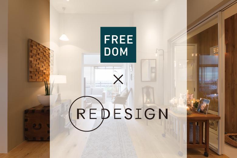 年間約400棟のデザイン住宅を手がけるフリーダムアーキテクツのノウハウを活かし、マンションでオンリーワンの暮らしをデザインするリデザインのリノベーション。  ただ、おしゃれな住まいを叶えるだけじゃない。造作家具の採用や型にはまらない間取りプラン設計などの『自由度の高さ』、暮らしやすさを追求した『利便性』、物件探しからサポートする一貫体制だからこそご提案可能な建物の『安全性』など、リノベーションに関する総合的なご提案をいたします。  全てはお客様のご要望が基点に。リデザインの設計者は「先生」ではなく、「パートナー」です。お客様の「こんな住まいにしたい」という想いを形にするサポートをさせていただきます。