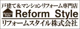 リフォームスタイル株式会社