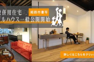 【2880万円→2698万円に大幅値下げ!】姫路市書写モデルハウス