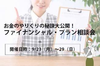 9月23日(月)~29日(日)ファイナンシャル・プラン相談会開催!