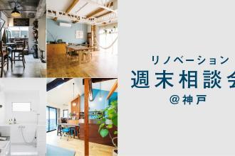 【9月|神戸三宮】週末リノベーション相談会